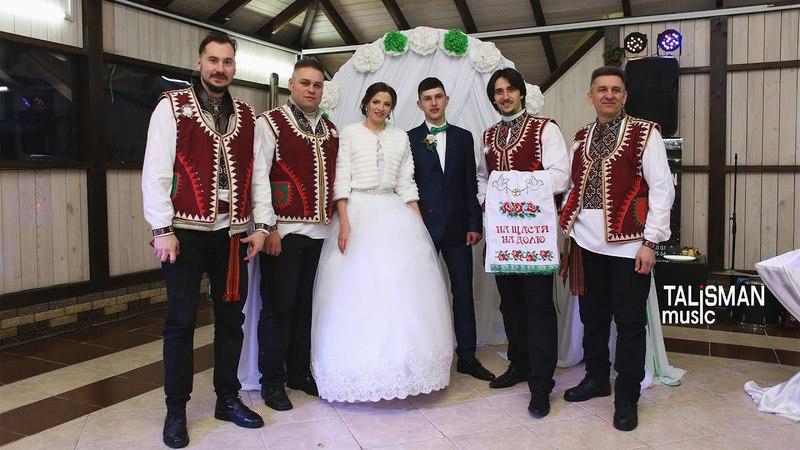 Весілля Андрія та Уляни - а на нашій вулиці (гурт Талісман )10.02.2018