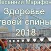 """ВЕСЕННИЙ Марафон """"Здоровье твоей спины"""" 2018"""