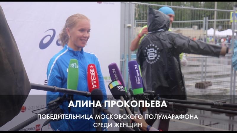 Алина Прокофьева победительница Московского полумарафона среди женщин