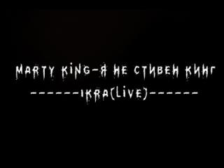 IKRA-Я не Стивен Кинг-(Live)____Marty King_____