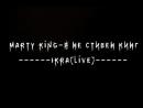 IKRA-Я не Стивен Кинг-(Live) _Marty King __