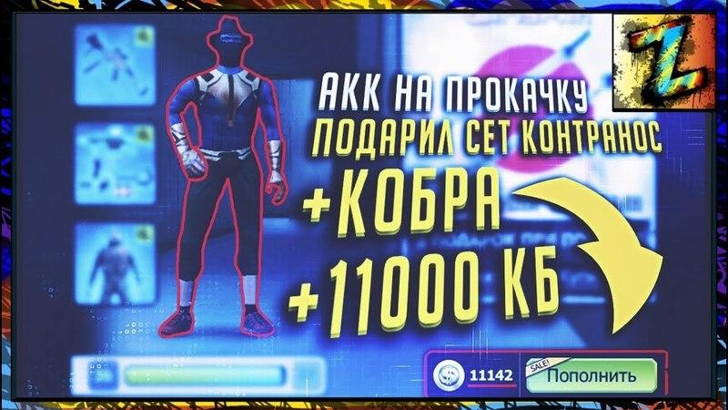 АКК НА ПРОКАЧКУ №18 Подарил нубу ТАНОСА КОБРУ и 11000 кб смотреть онлайн без регистрации