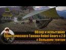 Maxim Sakulevich Обзор и испытания Туристического Гамака Rebel Gears v.2.0 с большим тентом
