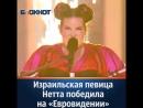 Победительницей Евровидения 2018 стала эпатажная певица из Израиля