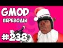 Михакер Garrys Mod Смешные моменты перевод 238 - ИГРОВЫЕ АВТОМАТЫ И САНИ САНТЫ Гаррис Мод