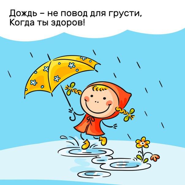 Прикольные картинки про дождливую погоду летом