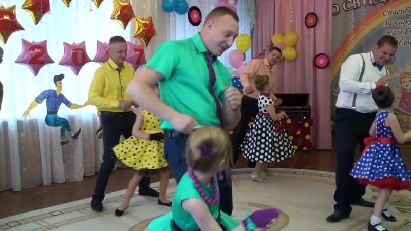 Лучший танец пап и дочек. Выпускной в д-с №31 Жемчужинка.