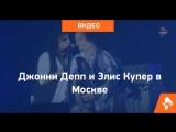 Джонни Депп и Элис Купер в Москве