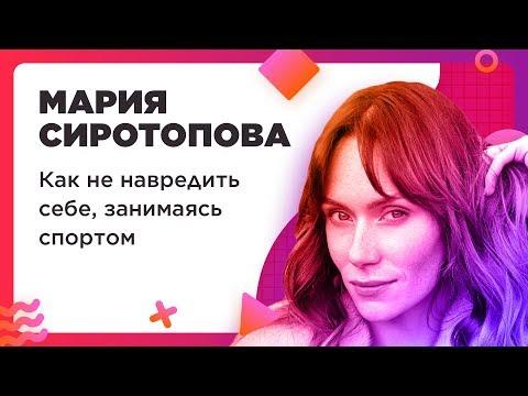 Мария Сиротопова – Как заниматься спортом и не навредить себе
