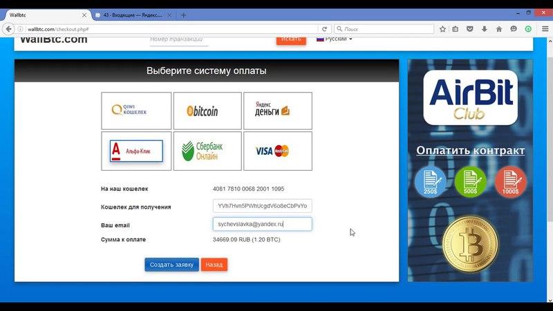 AirBitClub Оплатить контракт через wallbtc com