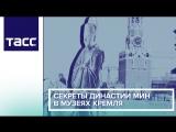Секреты династии Мин в Музеях Кремля