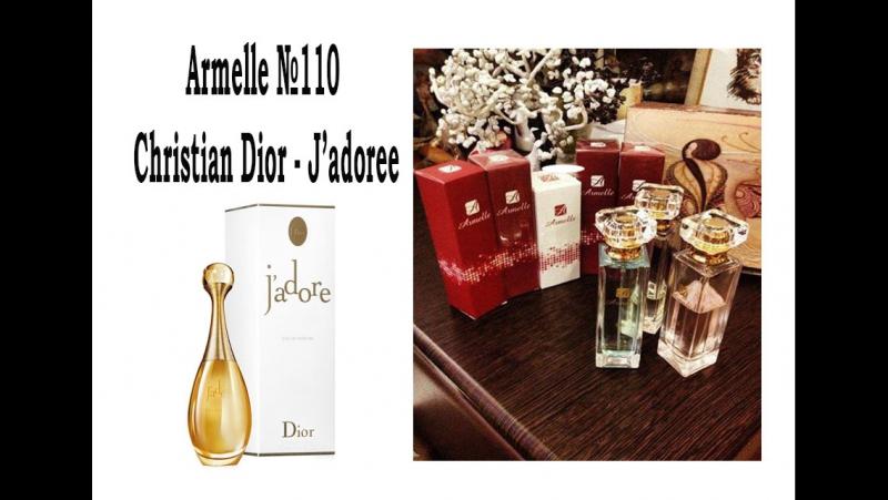Armelle №110Философия аромата-Christian Dior - J'adoree