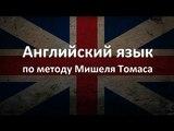 Видеоурок 5. Английский для начинающих по методу Мишеля Томаса