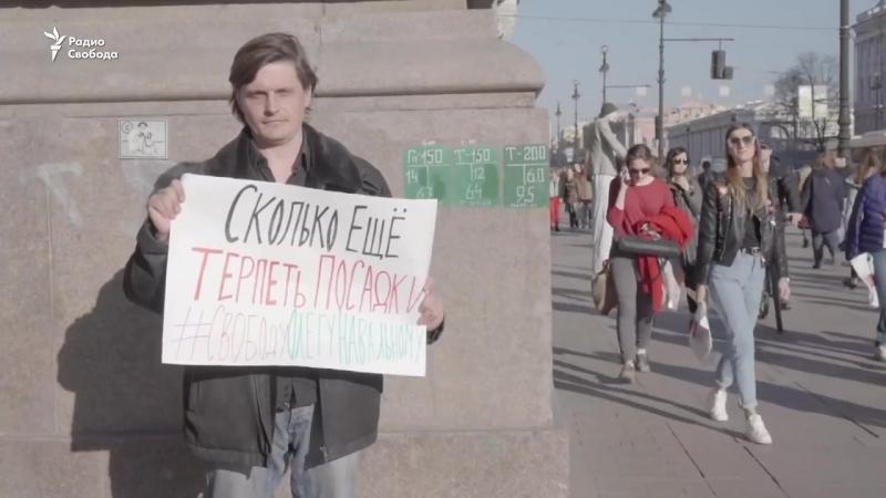 Пикет в поддержку Олега Навального