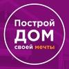 ДОМ НЕДОРОГО - строительная компания