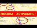 Новости России сегодня Boeing 737 Москва Астрахань