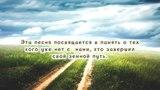 КАК РАННЕЙ ВЕСНОЙ - памяти тех, кого нет с нами - А. Багинский, В. Лукьянов, В. Голодных
