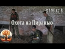 ☢ S.T.A.L.K.E.R. - Охота на Пиранью (Россия)