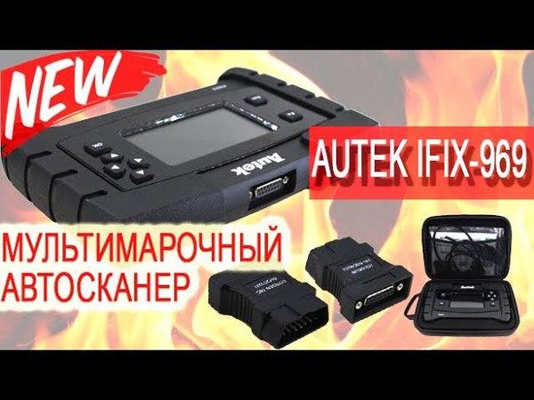 НОВИНКА НА РЫНКЕ Мультимарочный автосканер Autek Ifix 969
