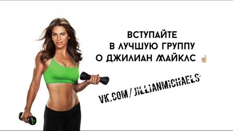Jillian Michaels: Hot Body, Healthy Mommy - Arms, Chest Back - (Английская озвучка) - 2016 год