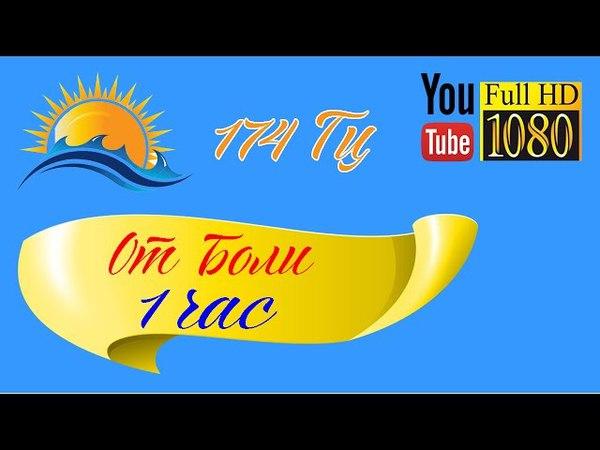 HD Музыка ॐ Медитация ॐ Рэйки ॐ 174 Гц Анестетик Исцеление от Боли Души и Тела