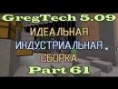 [Sapient] GT5.09 ИИС Гайд. Часть 61. МЕ-система, автокрафт и жидкости в рецептах