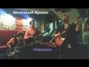 """Железный Ирокез - """"Неважно"""" (Roses bar 9917)"""
