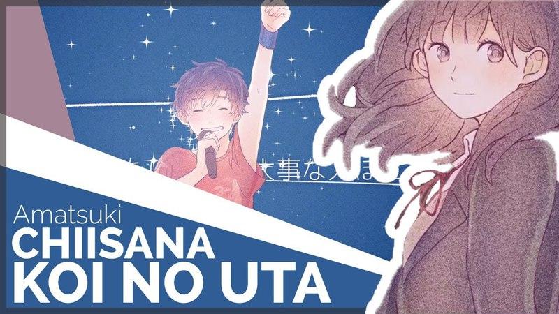 Chiisana Koi no Uta English Cover Will Stetson 「小さな恋のうた」