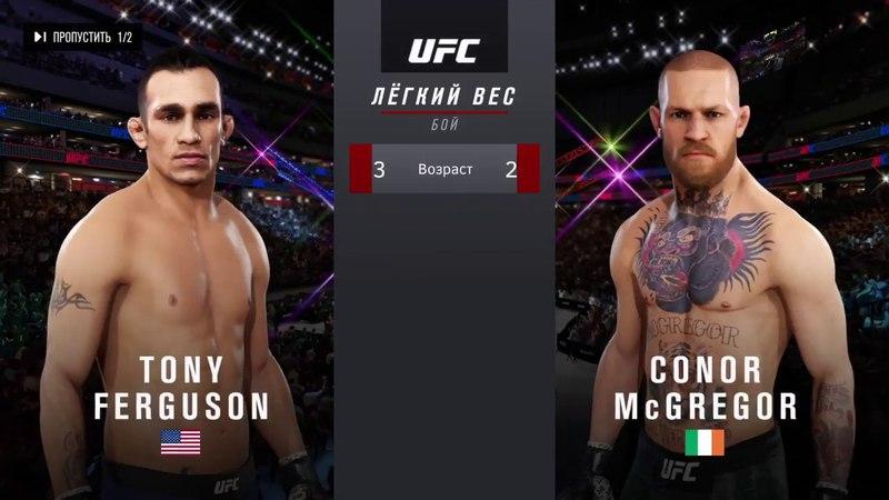 💥RFC 47💥(L) - Tony Ferguson (ig_teka96) vs Conor McGregor (Rinat89sever)
