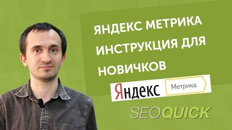 Яндекс Метрика для Новичков: Пошаговый Курс Настройки 2018