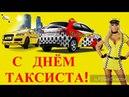 Праздники в России Международный день таксиста 22 марта
