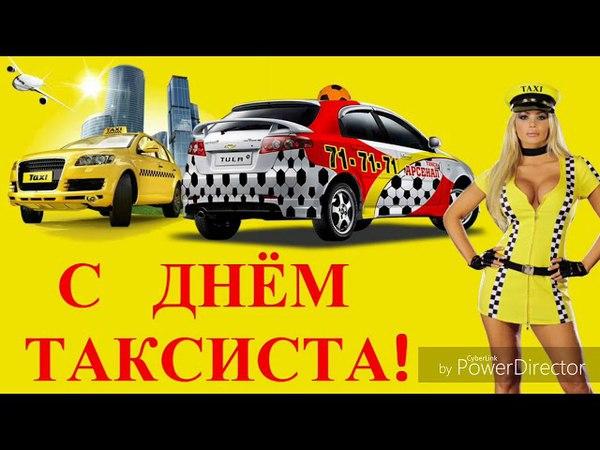 Праздники в России. Международный день таксиста. 22 марта.