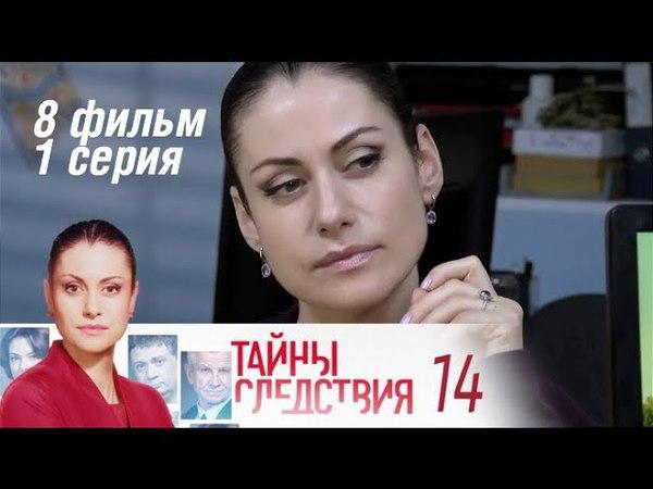 Тайны следствия. 14 сезон. 8 фильм. Доставка. 1 серия (2014) Детектив @ Русские сериалы