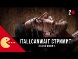 The Evil Within 2 - ItAllCanWait стримит!