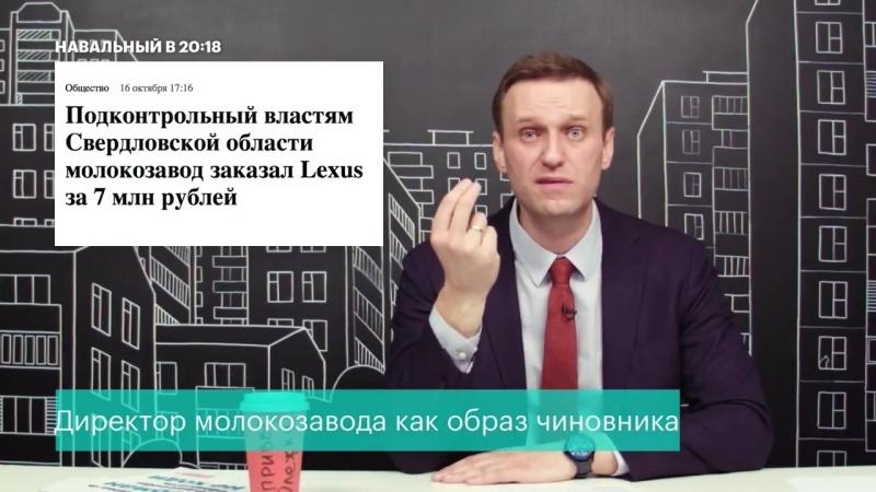 Навальный о молочнике Путина