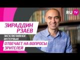 Тема. Зираддин Рзаев