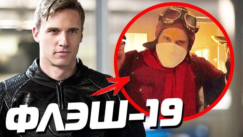 ФЛЭШ-19 НОВЫЙ ХАНТЕР ЗОЛОМОН ВОЗВРАЩАЕТСЯ!? [НОВОСТИ] / The Flash