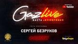 GazLive: Спроси у Безрукова!