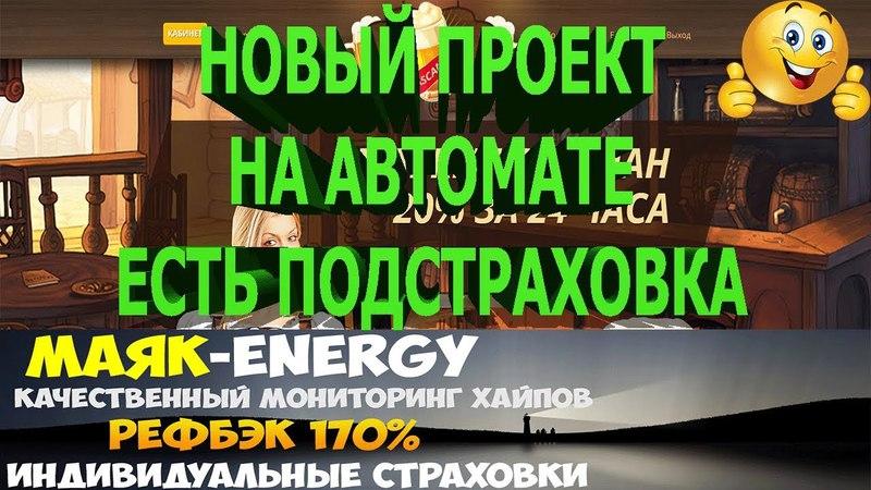 НОВЫЙ ПРОЕКТ НА АВТОМАТЕ ASCANIA НАШ ВКЛАД 2000р и РЕФБЕК 170