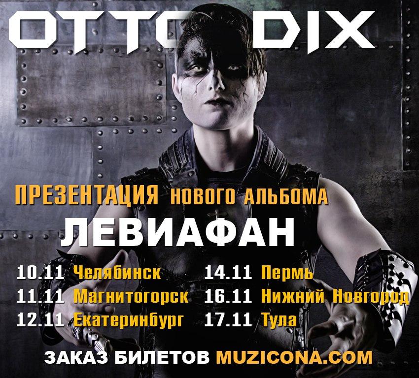 Новый альбом группы Otto Dix - 'Левиафан' и предстоящий тур