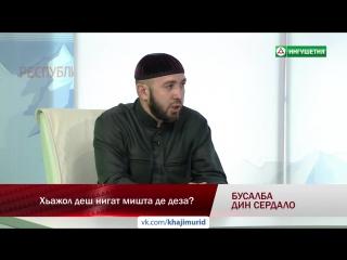 © Ваделов Абдул-Мажид - «Хьажол деш ният мишта де деза؟» 26.07.2017