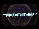 ^^[П]о[3]и[Т]и[В]н[Ы]й^^