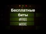 Бесплатная музыка