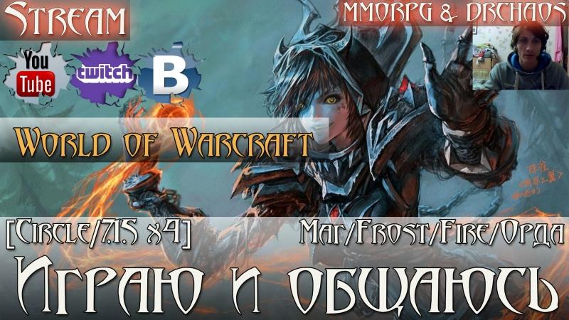 World of Warcraft [CIRCLE 7.1.5 x4] - Знакомлюсь с классом/Прокачка [Паладин/lvl 1]