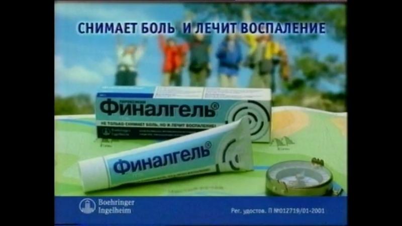 Реклама и анонс (НТВ, 21.02.2004) (1)
