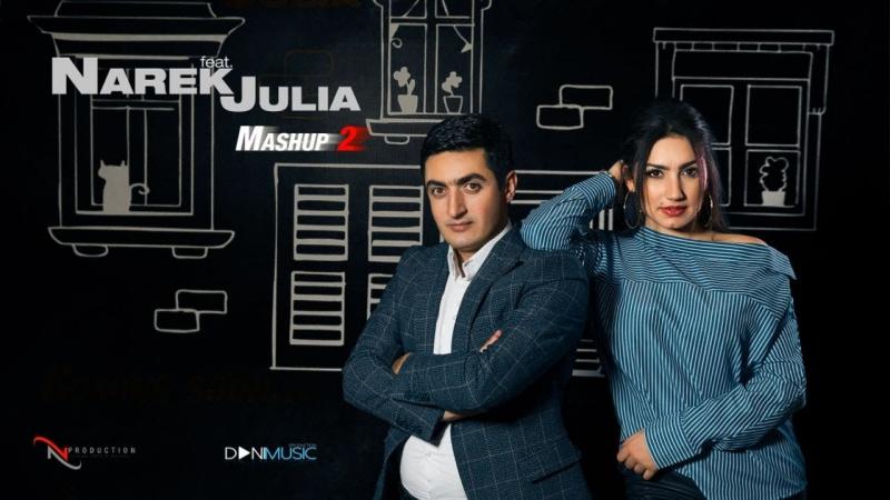 Narek Julia - Armenian Mashup 2 (Alabalanica) (www.mp3erger.ru) 2018