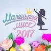 Маленькая Мисс 2017