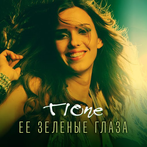 T1ONE альбом Её зелёные глаза