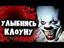 СТРАШИЛКИ НА НОЧЬ - Улыбнись клоуну