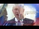 Владимир Путин о женщинах